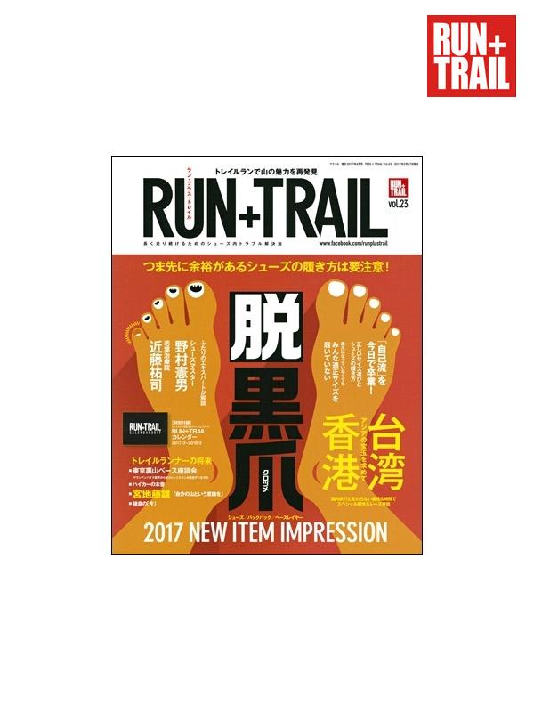 三栄書房,サンエイショボウ,RUN+TRAIL