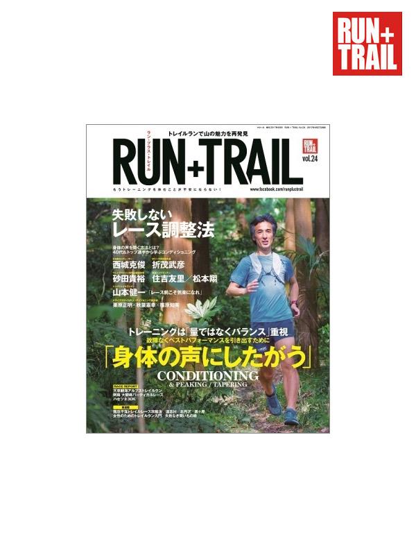 三栄書房,サンエイショボウ,RUN+TRAIL Vol.24