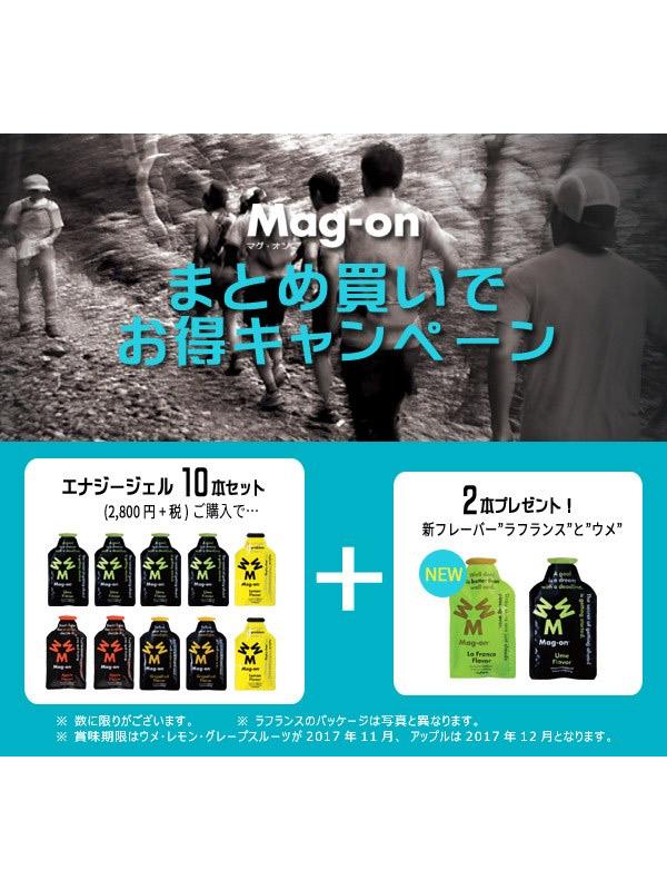 Mag-on,マグオン,エナジージェル 数量限定お得セット