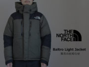 THE NORTH FACE Baltro Light Jacket 販売のお知らせ