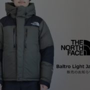 THE NORTH FACE Baltro Light Jacket 販売のお知らせ