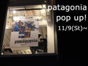 patagoniaのポップアップイベント開催!!
