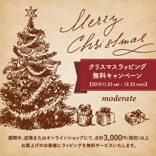 クリスマスラッピング無料キャンペーン