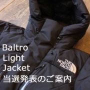 Baltro Light Jacket 抽選結果のご案内。