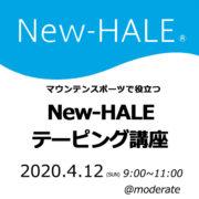 New-HALEテーピングセミナー 開催日:2020年4月12日