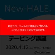 【4/8追記】New-HALEテーピングセミナー中止のご案内