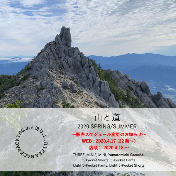 【4/18更新】山と道 2020年春夏新作アイテムの販売について