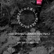 山と道 2020年春夏新作アイテム 第二弾の販売について