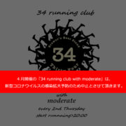 「34 running club with moderate」2020年4回目:4月9日(木)中止のお知らせ