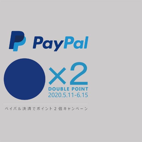 [ポイント2倍] PayPal決済でWポイントキャンペーン