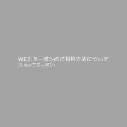WEBクーポンの使い方