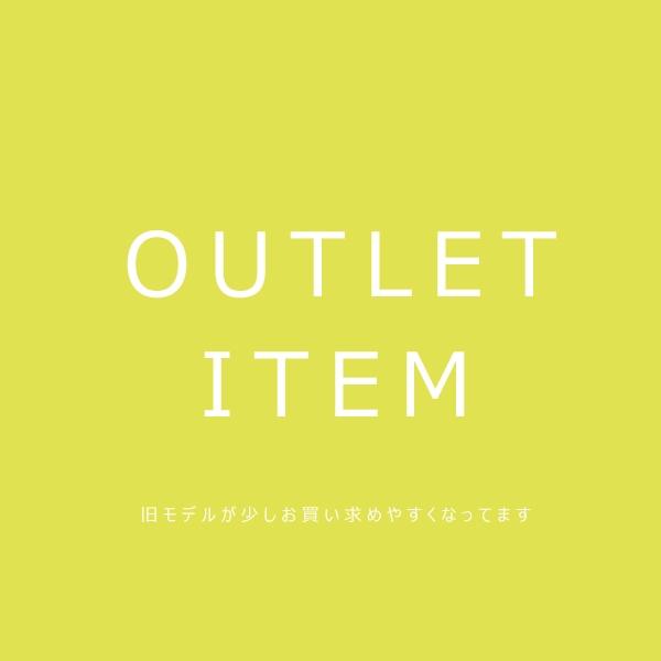[OUTLET] 旧モデルがお買い求めやすくなっています