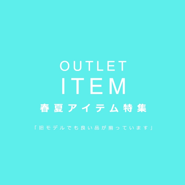 [OUTLET] 春夏物アウトレット