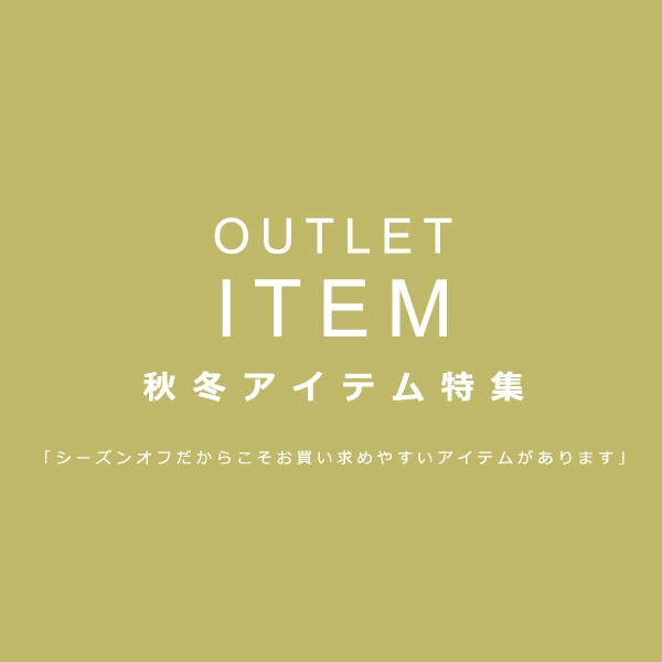[OUTLET] 秋冬物アウトレット