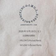 山と道 DW 5-Pocket Pants販売のご案内