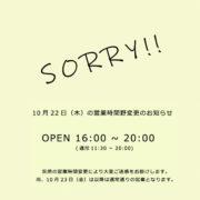 10月22日(木)の営業時間変更のお知らせ