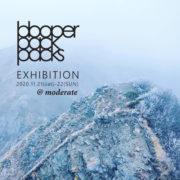 blooper backpacksの展示受注会開催【日程:2020.11.21-22】