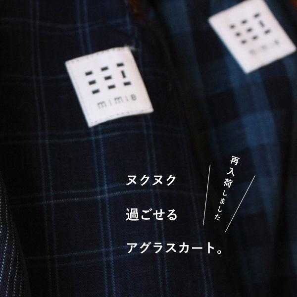 [再入荷、しました。] アグラスカート+松阪木綿