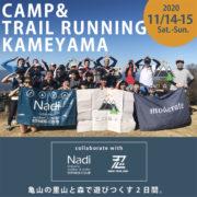 イベントのご案内:かぶとの森テラス主催 LOCAL FITNESS EVENT「CAMP&TRAIL RUNNING KAMEYAMA」11/14-15