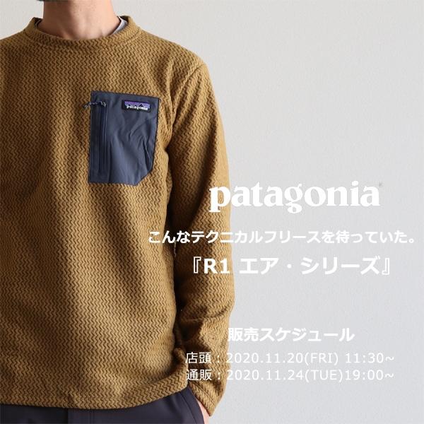 [新作] patagonia R1 Air(エアー)