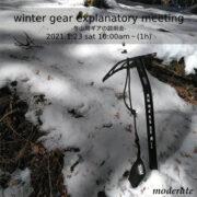 1月23日(土) 冬山用ギア説明会-winter gear explanatory meeting-のご案内です。