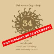 中止のお知らせ「34 running club with moderate」2021年2月11日(木)