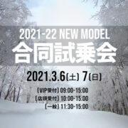 2021-22NewModelスノーボード 試乗、試着受注会