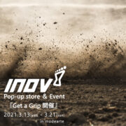 INOV-8 POP-UP STORE & EVENT『Get a Grip』開催のお知らせ(3/13~3/21まで)