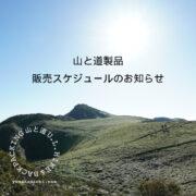 山と道 2021年春夏アイテム 販売方法とスケジュールについて(更新:4月15日)