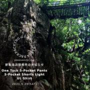 山と道:新作アイテム店頭販売のご案内(One Tuck 5-Pocket Pants,5-Pocket Shorts Light, UL Shirt)