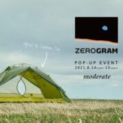 ZERO GRAM(ゼログラム)POP-UPイベント開催 (2021.8.14-15)