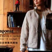 【9/17 18:50更新】patagonia M's Classic Retro-X Jacket と K's Retro-X Jackt 販売開始日変更